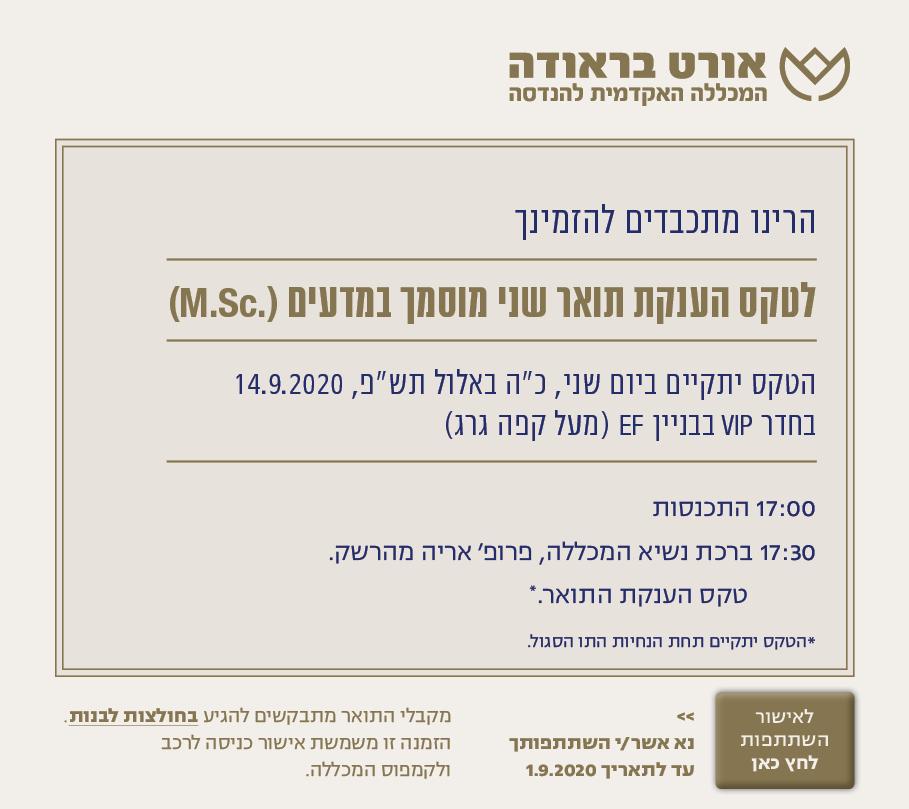הזמנה לטקס הענקת תואר שני 14.9.2020